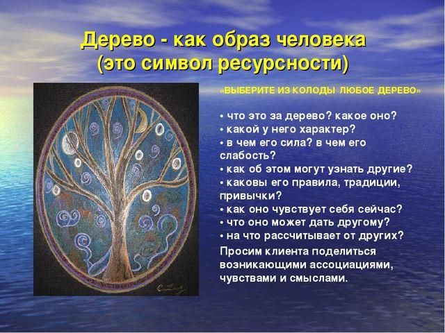 Дерево - как образ человека (это символ ресурсности) «ВЫБЕРИТЕ ИЗ КОЛОДЫ ЛЮБО...