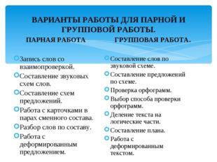 ВАРИАНТЫ РАБОТЫ ДЛЯ ПАРНОЙ И ГРУППОВОЙ РАБОТЫ. ПАРНАЯ РАБОТА ГРУППОВАЯ РАБОТА