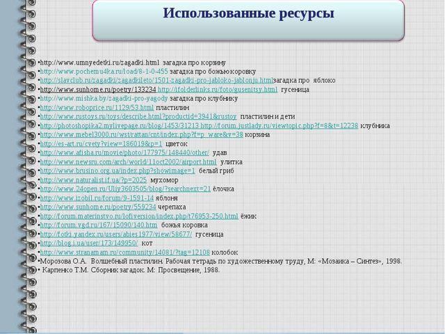 http://www.umnyedetki.ru/zagadki.html загадка про корзину http://www.pochemu...