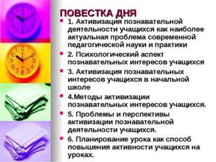 ПОВЕСТКА ДНЯ 1. Активизация познавательной деятельности учащихся как наиболее