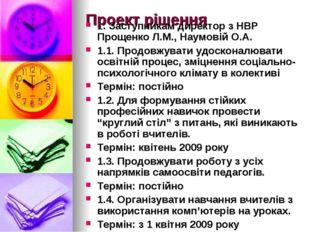 Проект рішення 1. Заступникам директор з НВР Прощенко Л.М., Наумовій О.А. 1.1