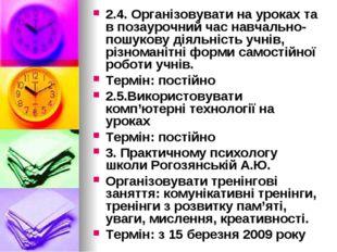 2.4. Організовувати на уроках та в позаурочний час навчально-пошукову діяльні