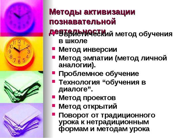 Методы активизации познавательной деятельности Эвристический метод обучения в...