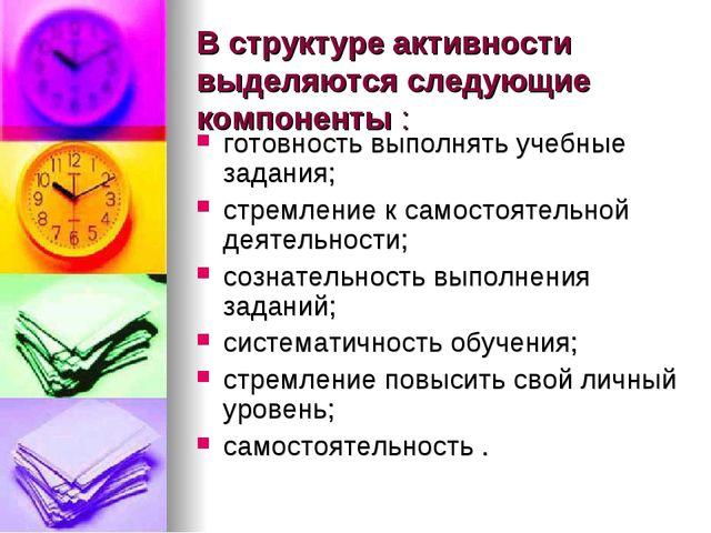 В структуре активности выделяются следующие компоненты : готовность выполнять...