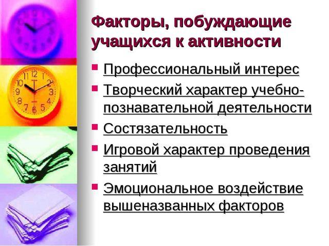 Факторы, побуждающие учащихся к активности Профессиональный интерес Творчески...