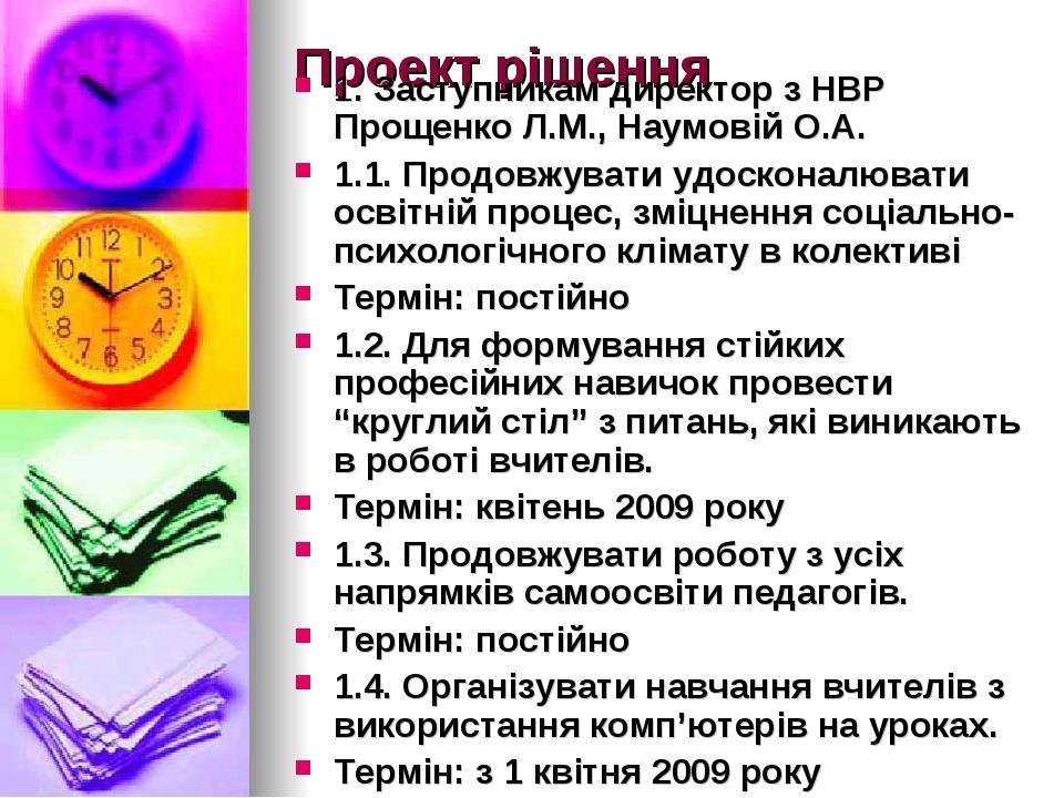 Проект рішення 1. Заступникам директор з НВР Прощенко Л.М., Наумовій О.А. 1.1...