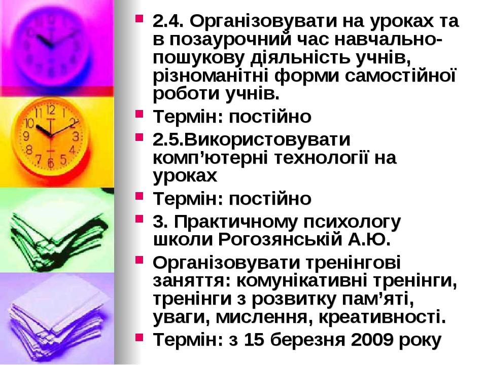 2.4. Організовувати на уроках та в позаурочний час навчально-пошукову діяльні...