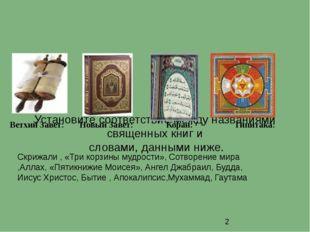 Установите соответствие между названиями священных книг и словами, данными н