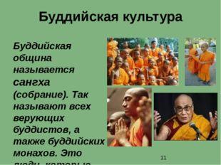 Буддийская культура Буддийская община называется сангха (собрание). Так назыв