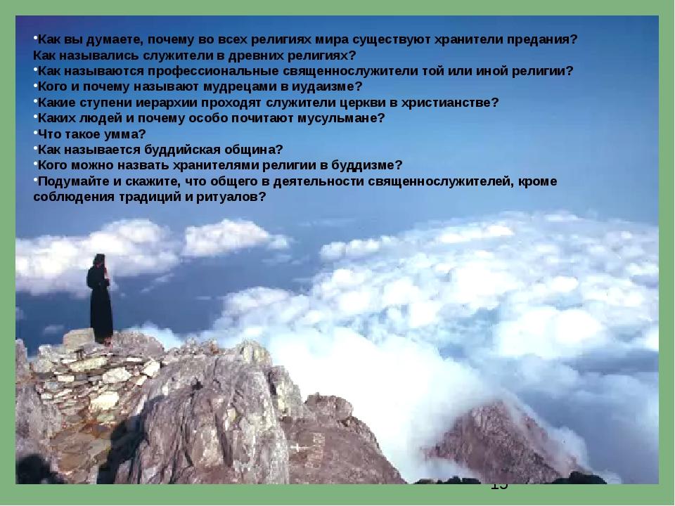 Как вы думаете, почему во всех религиях мира существуют хранители предания?...