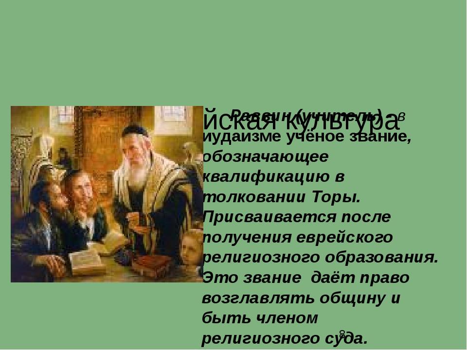 Иудейская культура Раввин (учитель) - в иудаизме учёное звание, обозначающее...