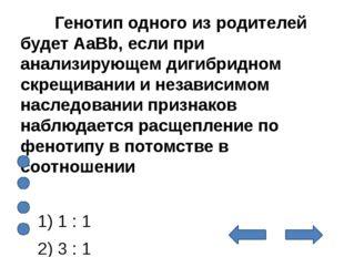 Генотип одного из родителей будет АaBb, если при анализирующем дигибридном