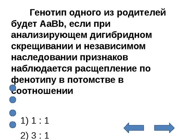 Генотип одного из родителей будет АaBb, если при анализирующем дигибридном...