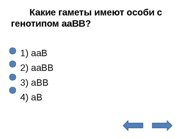 Какие гаметы имеют особи с генотипом ааВВ?  1) ааВ 2) ааВВ 3) аВВ 4) аВ