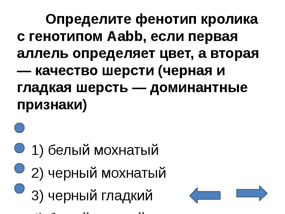 Определите фенотип кролика с генотипом Ааbb, если первая аллель определяет...