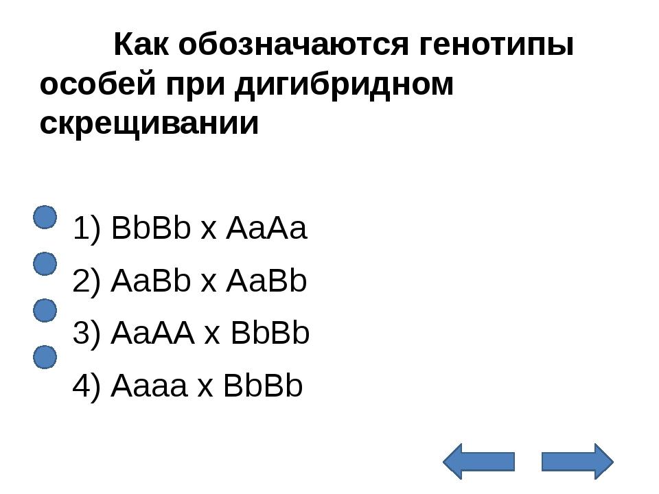 Как обозначаются генотипы особей при дигибридном скрещивании  1) ВbВb х...