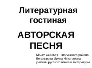 АВТОРСКАЯ ПЕСНЯ Литературная гостиная МБОУ СОШ№1 Гиагинского района Богатырев