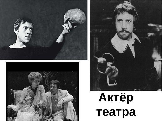 Актёр театра на Таганке