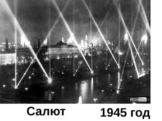 Салют победы 1945 год
