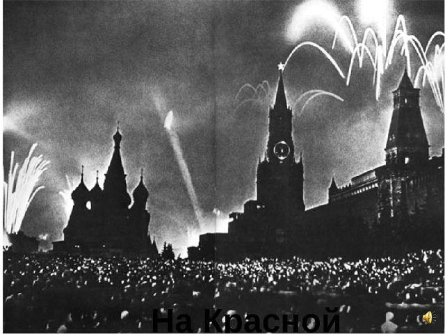 На Красной площади…