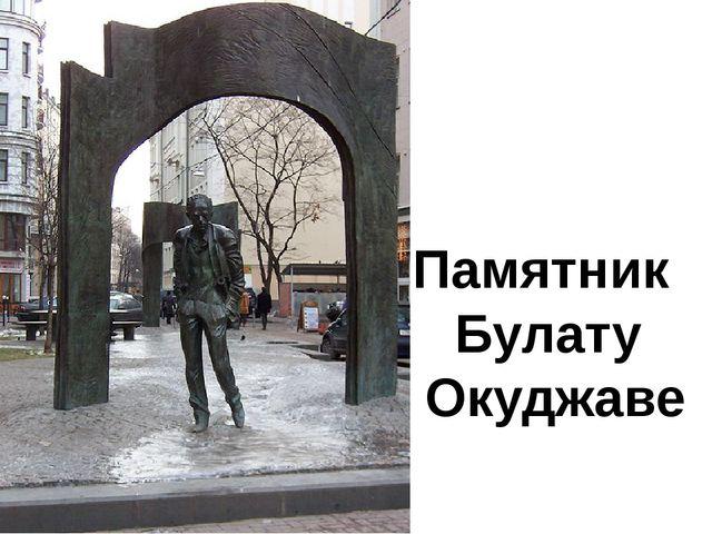 Памятник Булату Окуджаве