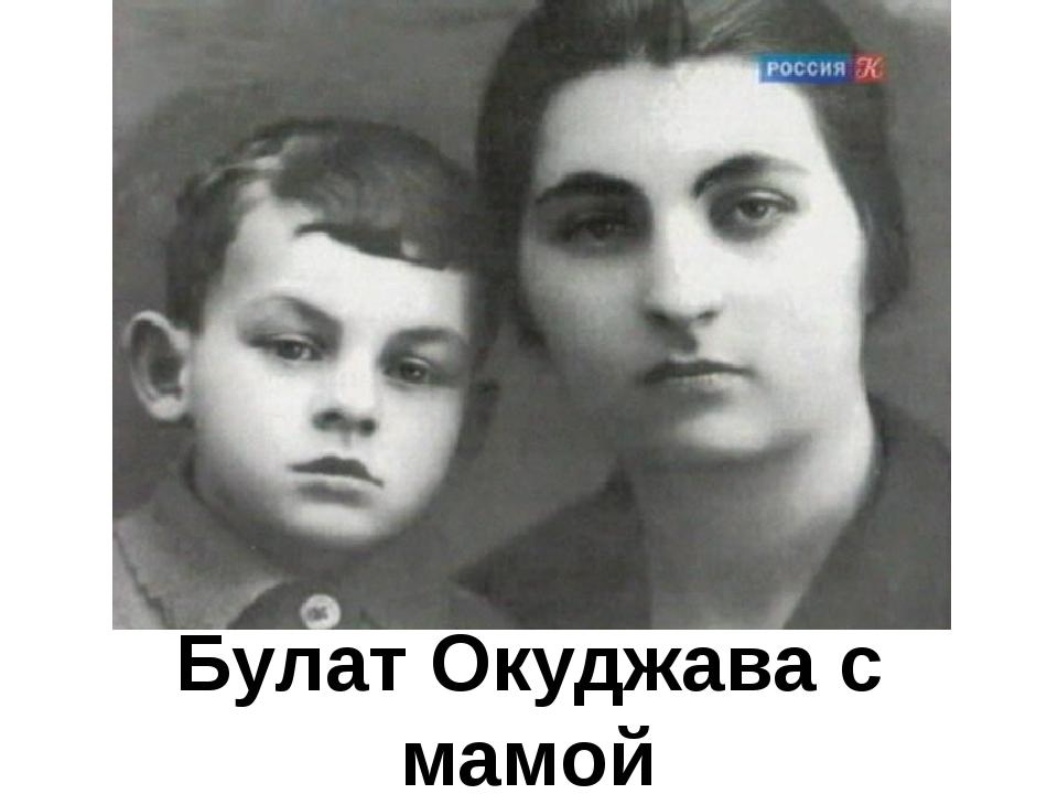 Булат Окуджава с мамой Ашхен Налбандян