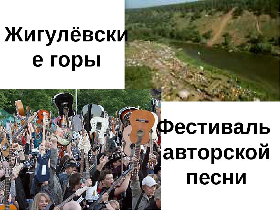 Жигулёвские горы Фестиваль авторской песни