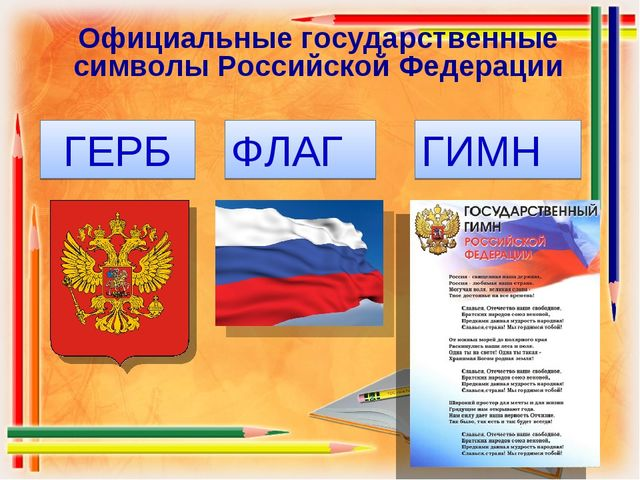 Официальные государственные символы Российской Федерации ГЕРБ ФЛАГ ГИМН