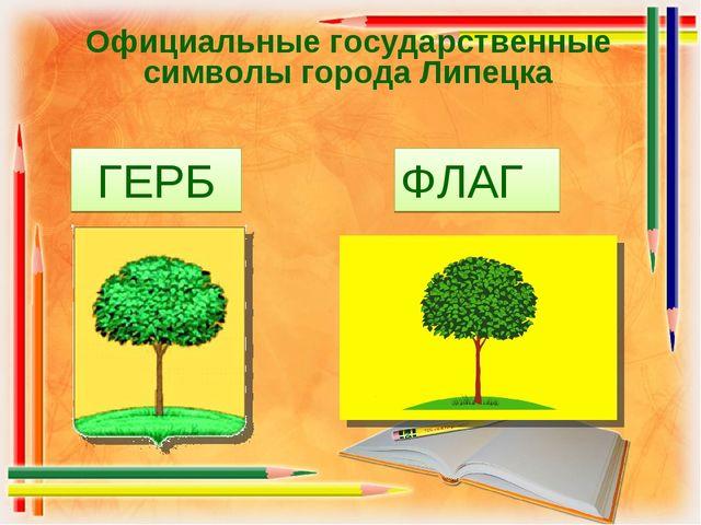 Официальные государственные символы города Липецка ГЕРБ ФЛАГ