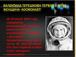 16-19 июня 1963 года совершила космический полет в качестве пилота космическо