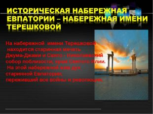 На набережной имени Терешковой находится старинная мечеть Джума-Джами и Свято