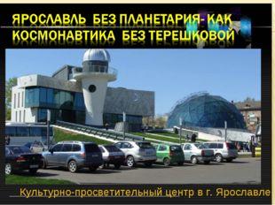 Культурно-просветительный центр в г. Ярославле