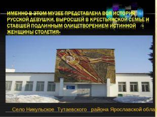 Село Никульское Тутаевского района Ярославской области