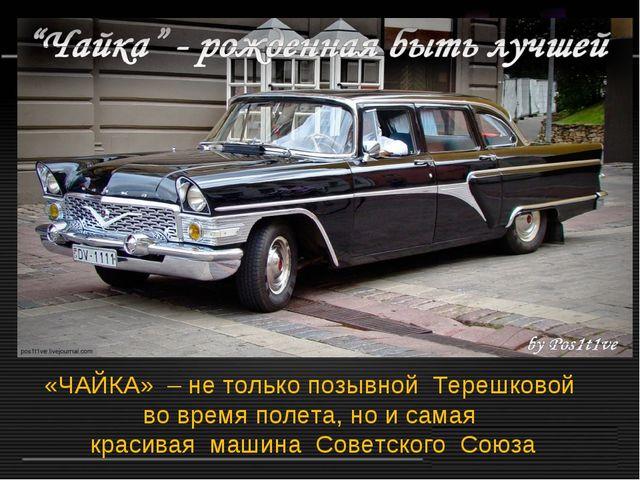 «ЧАЙКА» – не только позывной Терешковой во время полета, но и самая красивая...