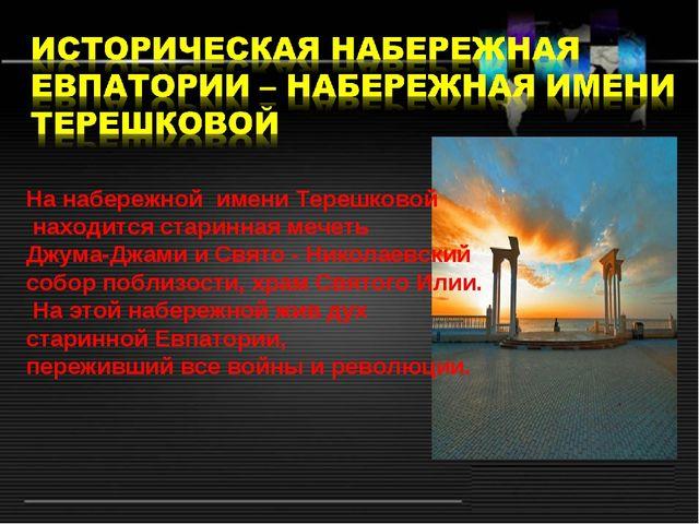 На набережной имени Терешковой находится старинная мечеть Джума-Джами и Свято...