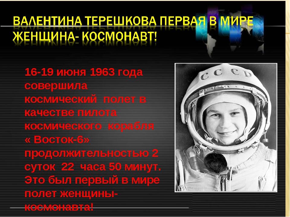 16-19 июня 1963 года совершила космический полет в качестве пилота космическо...