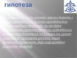 гипотеза