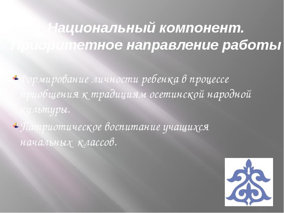 Национальный компонент. Приоритетное направление работы