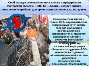Свой вклад в освоение космоса вносят и предприятия Ростовской области. НПП К