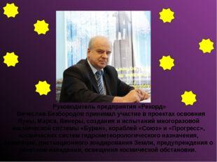 Руководитель предприятия «Рекорд» Вячеслав Безбородов принимал участие в пр