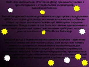 ОАО «Спецавтоматика» (Ростов-на-Дону) принимало участие в проектировании и с