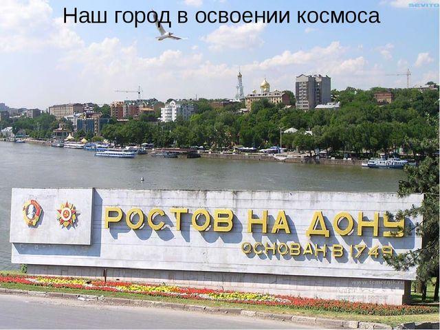 ГЛАВА 3 Наш город в освоении космоса