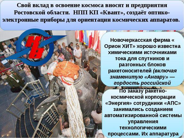 Свой вклад в освоение космоса вносят и предприятия Ростовской области. НПП К...