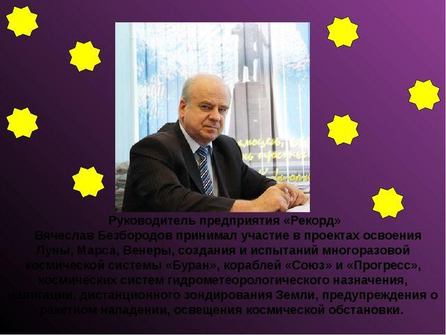 Руководитель предприятия «Рекорд» Вячеслав Безбородов принимал участие в пр...