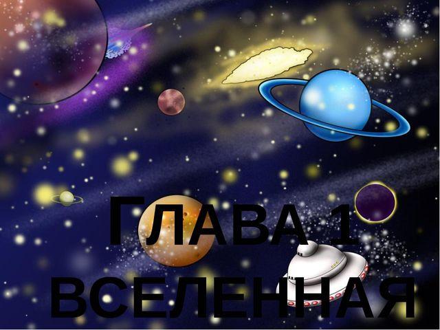 ГЛАВА 1 ВСЕЛЕННАЯ