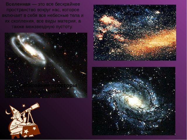 Большое Магелланово облако Вселенная — это все бескрайнее пространство вокруг...
