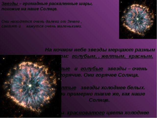 Звезды – громадные раскаленные шары, похожие на наше Солнце. Они находятся оч...