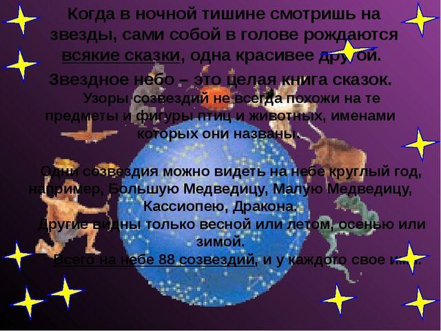 Когда в ночной тишине смотришь на звезды, сами собой в голове рождаются всяки...