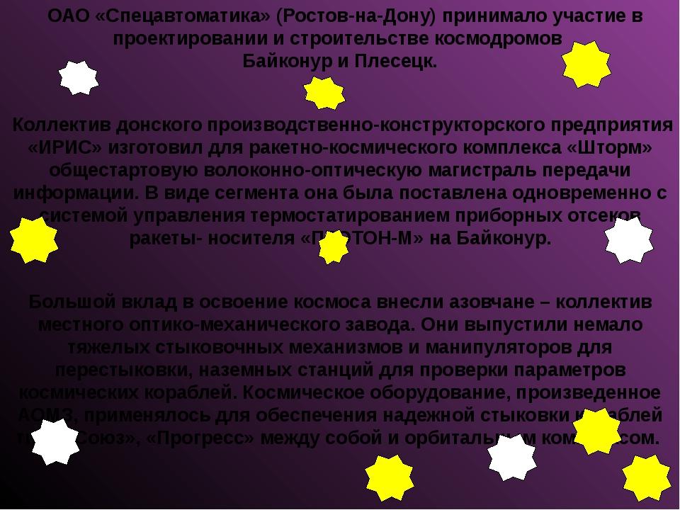 ОАО «Спецавтоматика» (Ростов-на-Дону) принимало участие в проектировании и с...