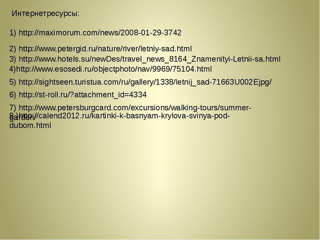 Интернетресурсы: 1) http://maximorum.com/news/2008-01-29-3742 2) http://www....